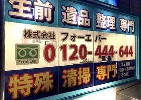 会社紹介|株式会社フォーエバー|神奈川 秦野市 湘南 遺品整理